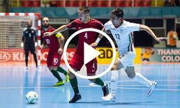 คลิป! อิหร่าน VS. โปรตุเกส นัดชิงที่ 3 ฟุตซอลโลก 2016