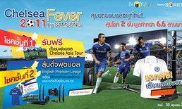 ลุ้นตั๋วฟุตบอล Chelsea กับ Samsung