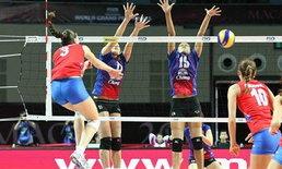 วอลเลย์บอลสาวไทย แพ้ เซอร์เบีย 0-3 เซต ศึกเวิลด์ กรังด์ปรีซ์