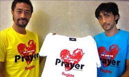คาตาโนะกับทาคูยะ 2 แข้งยุ่น ทำเสื้อช่วยน้ำท่วมในไทย
