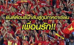 คอมเม้นท์แฟนบอลเวียดนามหลังรู้ว่า ทีมไทยส่งชุดใหญ่แข่ง AFF Suzuki Cup