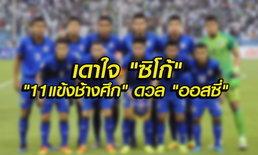 จัดไป! คาด 11 แข้งทีมชาติไทย ฟัด ออสเตรเลีย วันพรุ่งนี้
