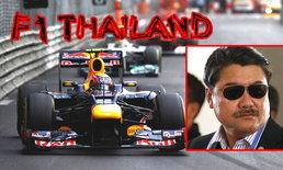 ใกล้ความจริงไทยจ่อจัดเอฟวันปี 2014