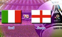 ยูโร2012รอบก่อนรองชนะเลิศคืนนี้อังกฤษพบอิตาลี