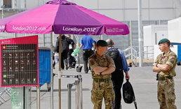 ผู้ดีเสริมทหาร1,200นายรปภ.ลอนดอนเกมส์