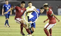 """ลุ้นเข้ารอบนัดท้าย! """"ฟิลิปปินส์"""" ไล่ตามเจ๊า """"อินโดนีเซีย"""" 2-2 (คลิป)"""