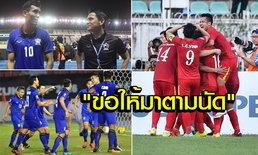 """ผ่านไปสองเกม.. หรือคู่ชิงฯจะเป็น """"ไทย vs เวียดนาม"""" ?! (โดย น้องเพชร)"""