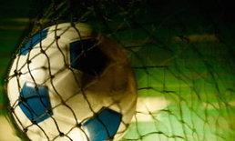 ผลฟุตบอลที่น่าสนใจทำการแข่งขันจบลงแล้ว