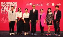 ไมซ์ผนึกโว้กชวนสาวๆ รวมพลังร่วมงานวิ่งหญิงล้วน Bangkok Women's Run in partnership with VOGUE