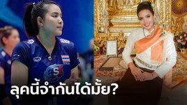 """งามอย่างไทย! """"พรพรรณ"""" นักตบลูกยางสาวทีมชาติไทยร่วมงานบุญบ้านเกิด (ภาพ)"""