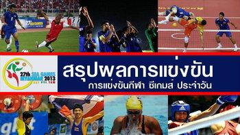 สรุปผลการแข่งขันซีเกมส์ ประจำวันที่ 12 ธันวาคม 2556