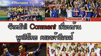 จัดหนัก Comment เพื่อนบ้าน พูดถึงไทยครองเจ้าซีเกมส์