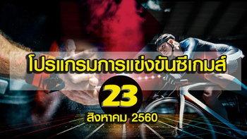 โปรแกรมการแข่งขันซีเกมส์วันที่ 23 สิงหาคม 2560