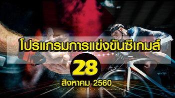 โปรแกรมการแข่งขันซีเกมส์วันที่ 28 สิงหาคม 2560