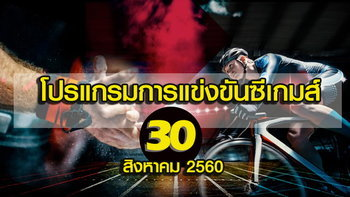 โปรแกรมการแข่งขันซีเกมส์วันที่ 30 สิงหาคม 2560