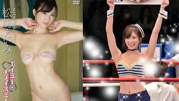 เจ้าแม่หนังแผ่น DVD! ไอมิ มัตสึชิมะ ริงเกิร์ลสุดเอ็กซ์ศึกมวย K-1 (อัลบั้ม)