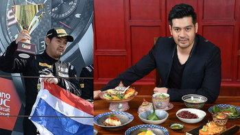 """พักพวงมาลัยรถแข่ง! """"ต๊อด ปิติ"""" เปิดตัวร้านอาหารไทยหวังดันสู่ระดับโลก"""