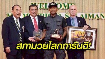 """ธรรมดาที่ไหน! """"บัวขาว"""" ซิวตำแหน่งนักมวยไทยผลงานแจ่ม WBC Asia"""