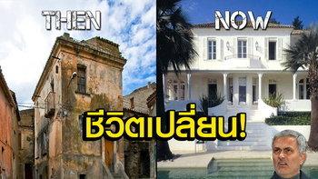 """แตกต่างราวฟ้ากับเหว! ส่อง """"บ้านเก่า-บ้านใหม่"""" ของ 10 กุนซือลูกหนังโลก (อัลบั้ม)"""
