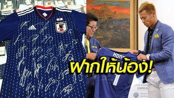 """""""แข้งทีมชาติญี่ปุ่น"""" มอบเสื้อพร้อมลายเซ็น """"ทีมหมูป่า"""" ทั้ง 13 ชีวิต"""