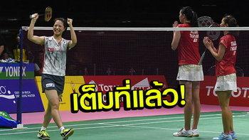 เกินต้านทาน! สาวไทย พ่าย ญี่ปุ่น 0-3 คว้ารองแชมป์อูเบอร์ คัพ 2018