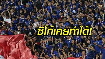 """คอมเมนท์แฟนไทย! """"แข้งช้างศึก"""" เปิดบ้านพ่าย จีน 0-2 กระชับมิตร"""