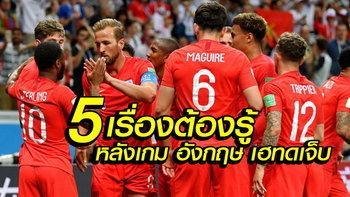 เจาะลึก 5 ประเด็นที่เราเรียนรู้หลัง อังกฤษ เชือด ตูนิเซีย นัดแรกบอลโลก