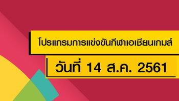 โปรแกรมการแข่งขัน กีฬาเอเชียนเกมส์ 2018 ประจำวันที่ 14 สิงหาคม 2561