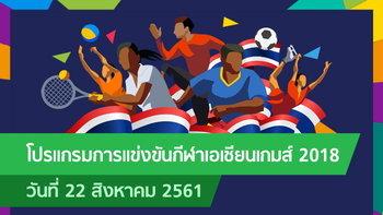 โปรแกรมการแข่งขัน กีฬาเอเชียนเกมส์ 2018 ประจำวันที่ 22 สิงหาคม 2561