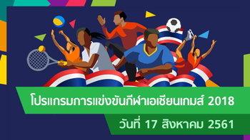 โปรแกรมการแข่งขัน กีฬาเอเชียนเกมส์ 2018 ประจำวันที่ 17 สิงหาคม 2561