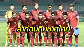 คอมเมนท์เอเชีย! ทีมชาติไทย แพ้ อุซเบกิสถาน 0-1 รอปาฏิหาริย์เข้ารอบ