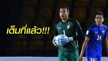"""ทำไมปัดไม่ออก! """"ฉัตรชัย"""" นายด่านทีมชาติไทยเปิดใจจังหวะสำคัญ (คลิป)"""