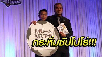 "ขวัญใจเจ้าถิ่น! แฟนเทโหวต ""ชนาธิป"" คว้าแข้งยอดเยี่ยมสโมสรซัปโปโร่"
