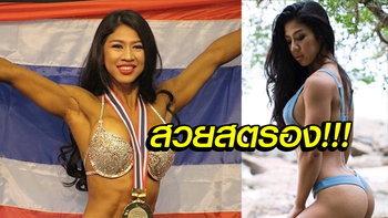 """ธงชาติไทยโบกสะบัด! """"อุ้ม-กัญญาภัคร"""" ทำได้คว้าแชมป์เพาะกายโลก 2018 (อัลบั้ม)"""