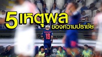 """""""เจาะลึก 5 ประเด็นร้อน"""" หลังเกม แข้งไทย พ่าย อินเดีย"""
