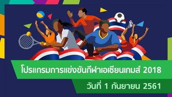 โปรแกรมการแข่งขัน กีฬาเอเชียนเกมส์ 2018 ประจำวันที่ 1 กันยายน 2561