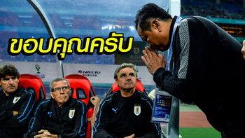 """""""โค้ชโต่ย"""" ชมแข้งอรุกวัยแกร่งจริง เชื่อทีมชาติไทยได้ประสบการณ์สุดล้ำค่า"""