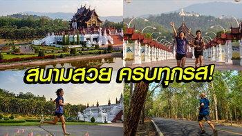 ผลการค้นหารูปภาพสำหรับ Singha CNX KOM Chiang Mai Up Hill Run