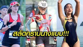 """เป๊ะทุกส่วน! วันนี้ของ """"โย-ยศวดี"""" จากนางแบบสู่นักไตรกีฬาที่สวยที่สุดของไทย (อัลบั้ม)"""