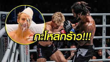 """ผ่าตัด 9 ชั่วโมง! """"นอร์ธคัตต์"""" นักสู้ MMA พ้นโคม่าหลังประเดิมศึก ONE (คลิป)"""