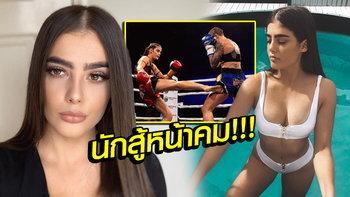 """สวยดุ! """"อัลม่า ยูนิคุ"""" มวยไทยสาวคู่ชก """"แสตมป์"""" ศึก ONE Championship (ภาพ)"""