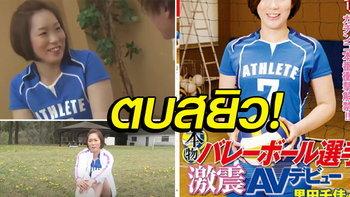 """กลับมาในรอบ 5 ปี! """"ซาโตดะ ชิกะ"""" ลูกยางสาวลึกลับที่ผันตัวเล่นหนัง AV (ภาพ)"""