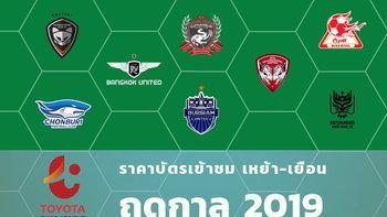 โหมโรงก่อนใคร! เช็กข้อมูล 16 ทีมไทยลีกก่อนเปิดฤดูกาล 2019
