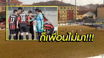 ก็ตัวเราน้อยกว่า! ทีมเซเรียซี ลงสนามแค่ 7 คน โดนคู่แข่งถล่มยับ 20-0