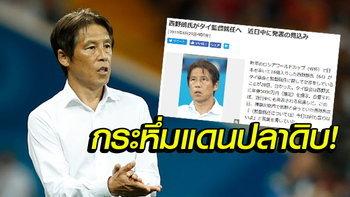 """เขามาแน่! สื่อญี่ปุ่นตีข่าว """"นิชิโนะ"""" เตรียมนั่งเก้าอี้กุนซือทีมชาติไทย (ภาพ)"""