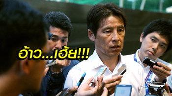 """สุดช็อก! สื่อญี่ปุ่นตีข่าว """"นิชิโนะ"""" ปัดคุมทีมชาติไทยชี้ยังไม่ตัดสินใจ"""