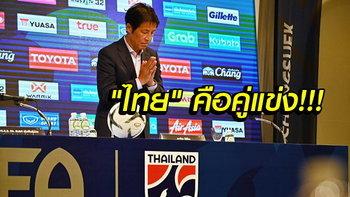 """คอมเมนท์แฟนญี่ปุ่น! """"นิชิโนะ"""" เปิดตัวคุมทีมชาติไทยอย่างเป็นทางการ"""