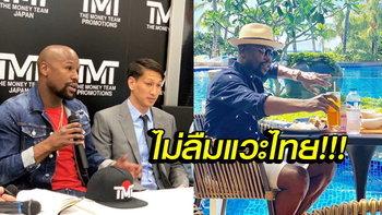 """ยังรวยไม่พอ! """"ฟลอยด์"""" ลุยเปิดตลาดแบรนด์ TMT ในเอเชีย (คลิป+ภาพ)"""