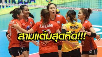 """ลุ้นทุกเซต! """"นักตบสาวไทย"""" แซงเอาชนะ ไต้หวัน 3-1 ศึกลูกยางชิงแชมป์เอเชีย"""