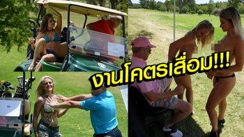 """ภาพหลุด! """"Big Boy & Bigger golf"""" งานกอล์ฟสุดฉาวเกาะอังกฤษ (ภาพ)"""